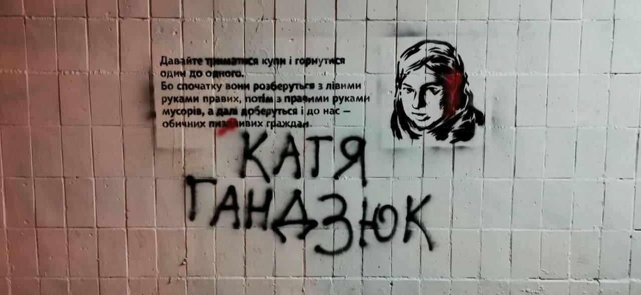 У містах України з'явилась знаменита фраза Катерини Гандзюк