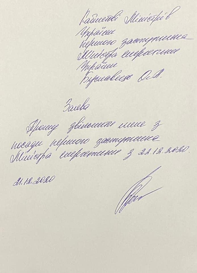 Буславець написала заяву на звільнення з Міненерго