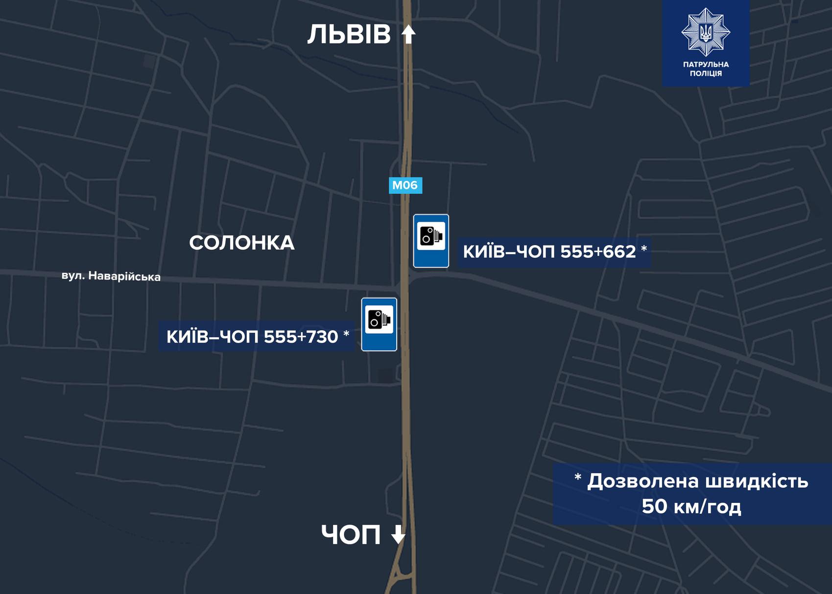 Камери автофіксації на трасі Київ-Чоп
