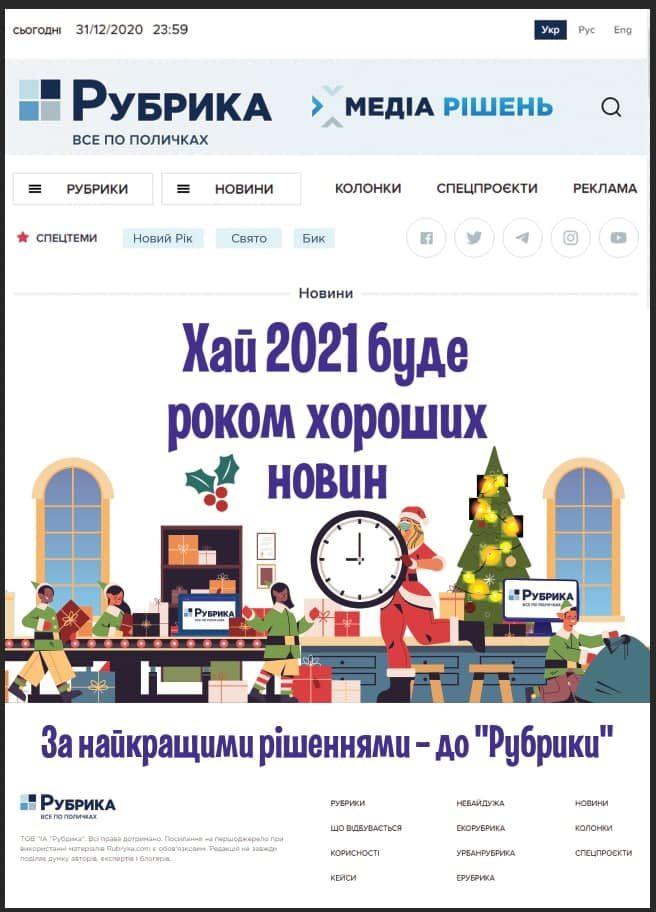 Рубрика вітає читачів з Новим 2021 роком