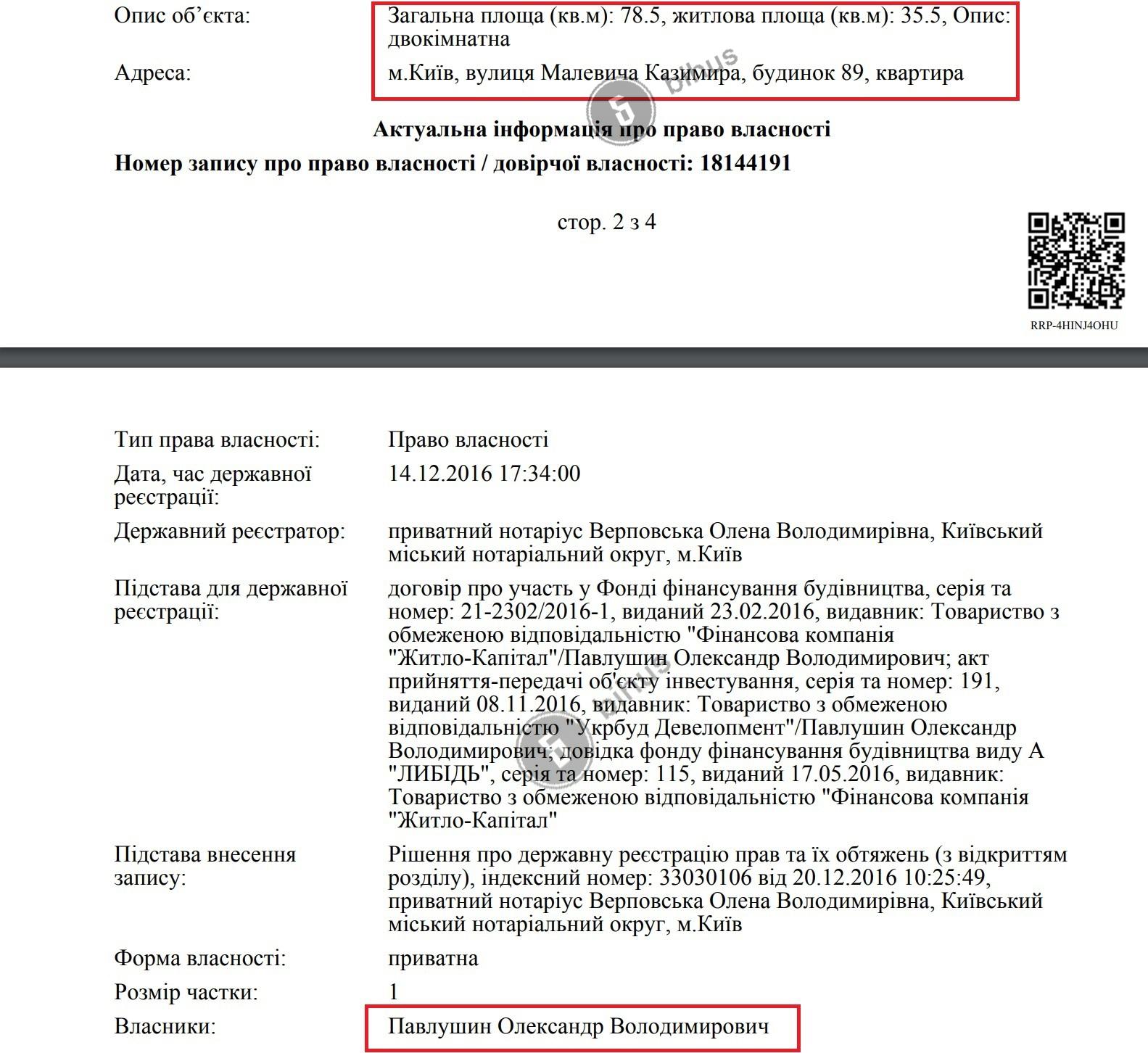 Фірма тестя зама Єрмака отримала від Київради землі на 21 млн одразу після його призначення в ОП, – Bihus.Info