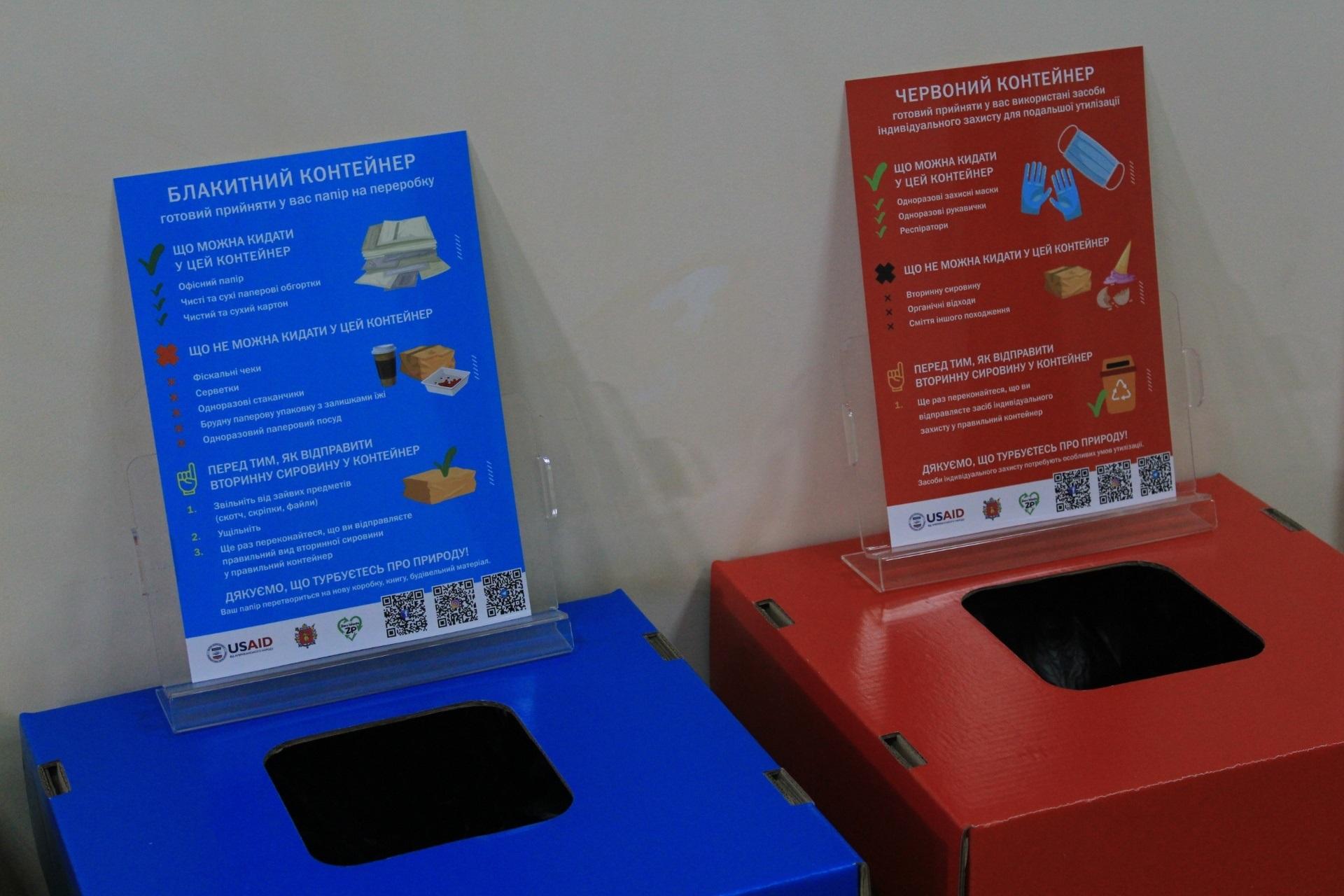 У Запоріжжі запустили роздільний збір сміття у всіх ЦНАПах