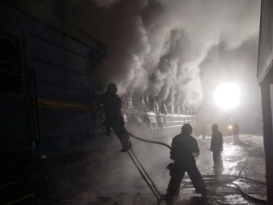 Пожежа у вагоні