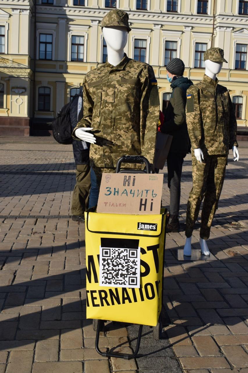 Акція проти сексуальних домагань в армії
