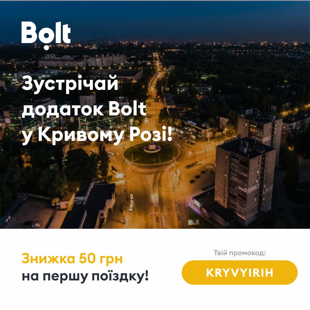 Bolt кривий ріг