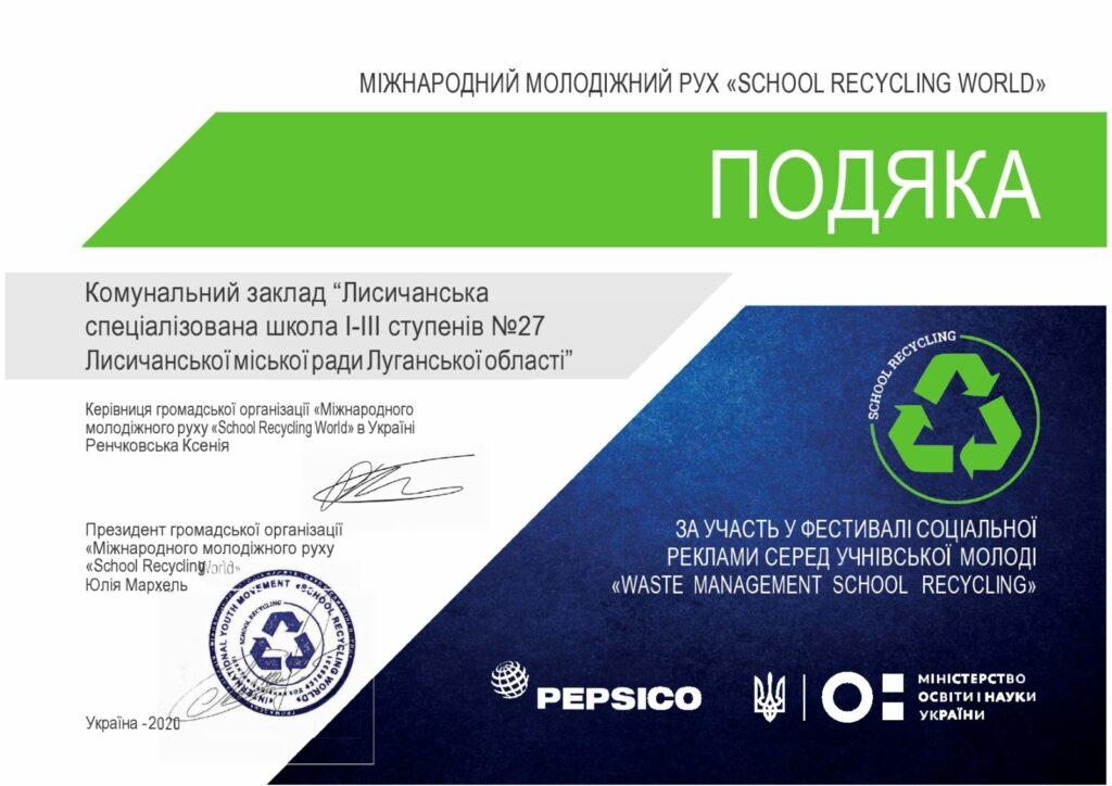 Школярі Луганщини перемогли на фестивалі соціальної реклами: фото, відео