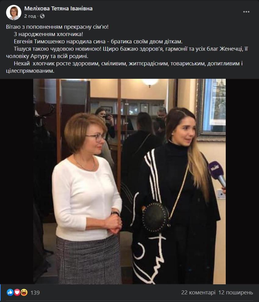 Привітання Меліхової з народженням третього внука Тимошенко