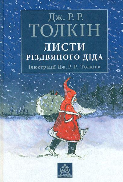 Листи Різдвяного Діда. Джон Р. Р. Толкін