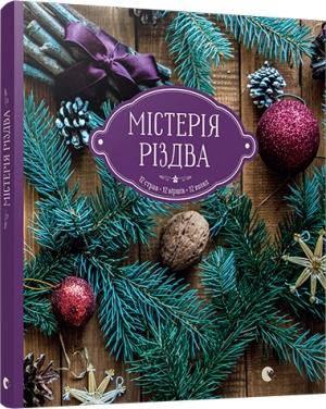 Містерія Різдва. Соломія Савка