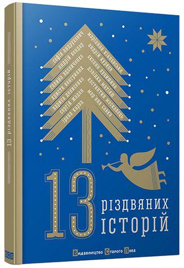 13 різдвяних історій. ВСЛ