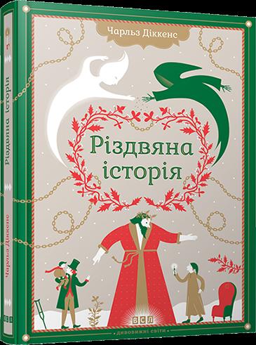 📖 Різдвяна історія. Чарльз Діккенс