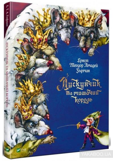 Лускунчик та мишачий король. Ернст Теодор Амадей Гофман