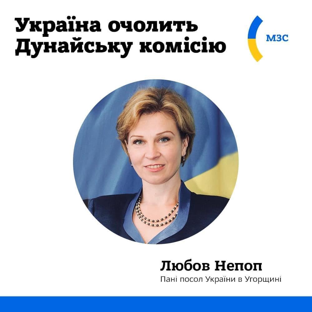 Україна вперше за 70 років очолить Дунайську комісію