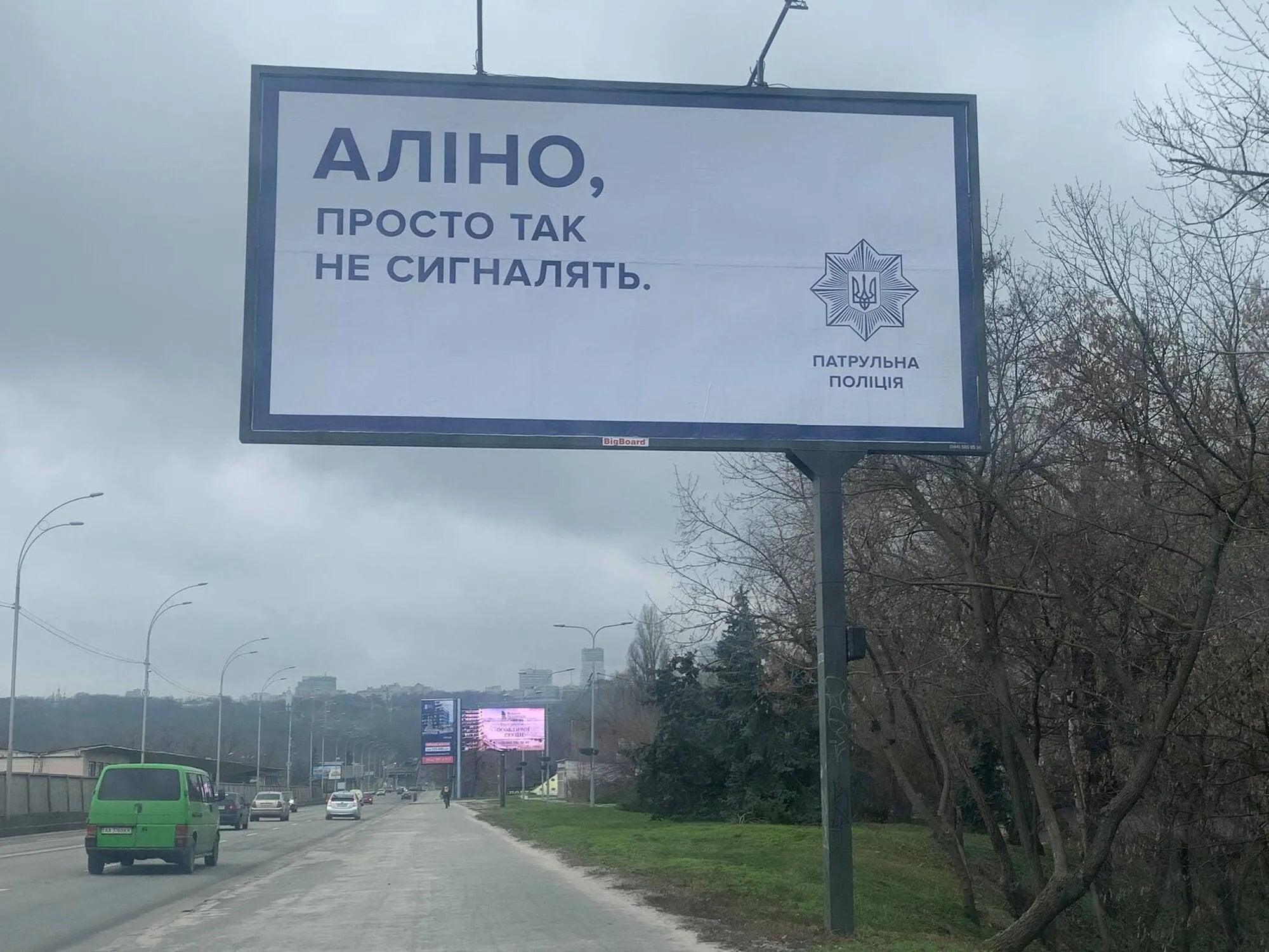 Патрульна поліція встановила у Києві іменні білборди