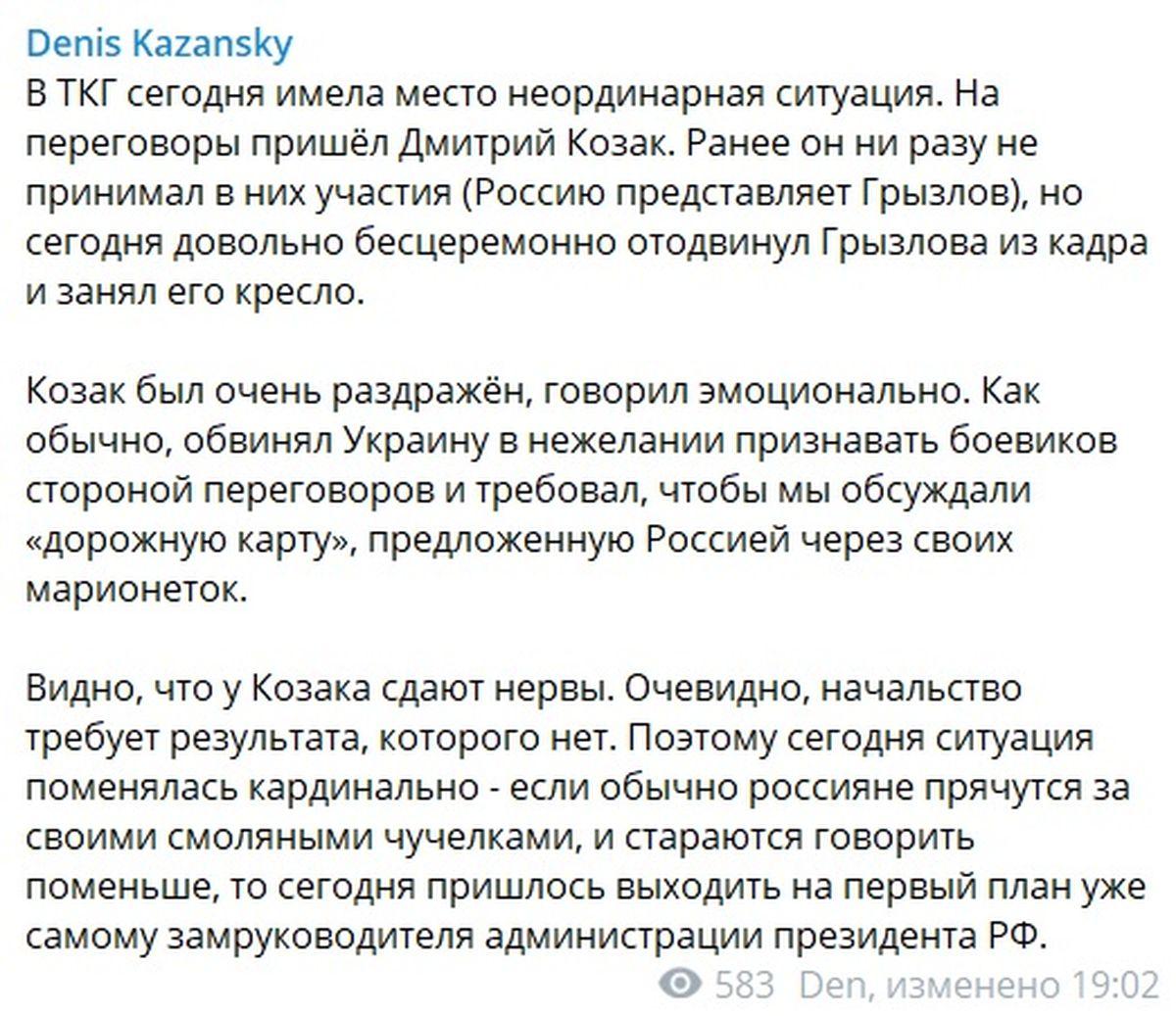 На перемовини ТКГ щодо Донбасу вперше прийшов Козак: що відомо