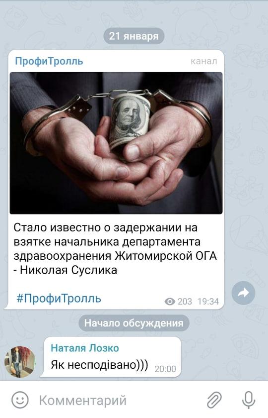 Микола Суслик Житомир