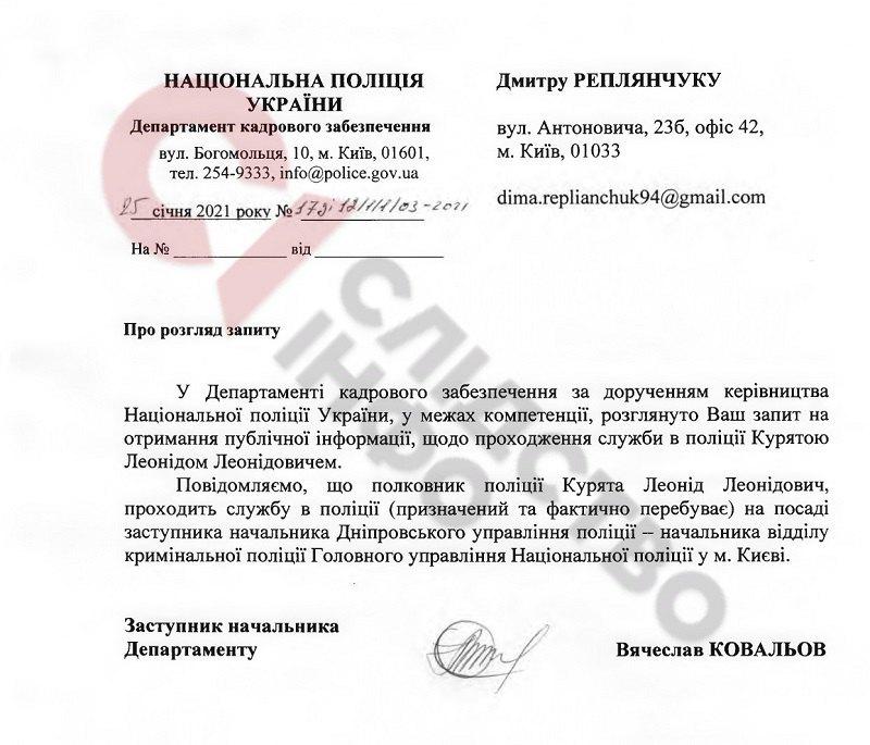 Обвинувачений в організації перестрілки в Княжичах отримав керівну посаду в поліції Києва