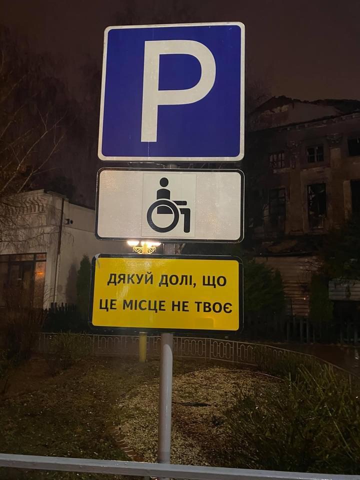 Знаки паркування длю людей з інвалідністю в Полтаві