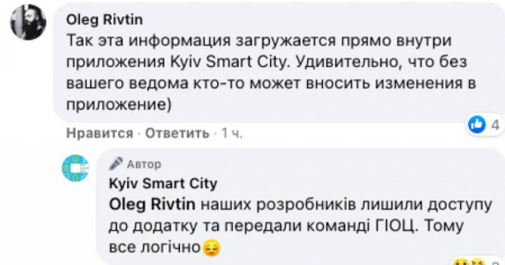 Припинив роботу мобільний застосунок Kyiv Smart City