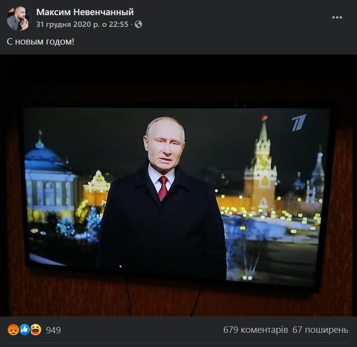 Вітання депутата ОПЗЖ із фото Путіна