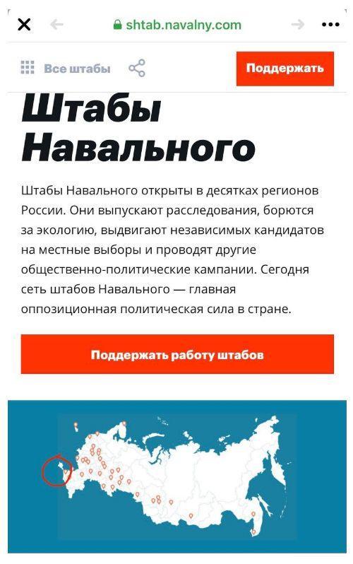 Команда Навального не визнає Крим українським, - ЗМІ