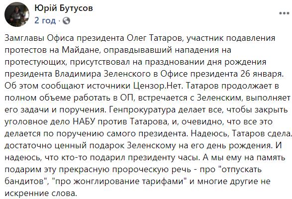 Татаров прийшов на святкування дня народження Зеленського, — Бутусов