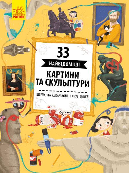 цікавий музей для дітей