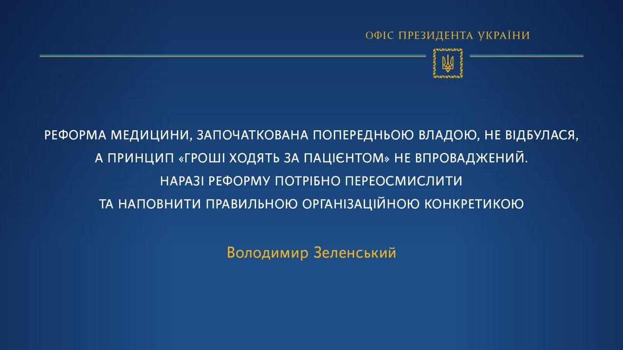 Зеленський заявив, що медична реформа Супрун не відбулася