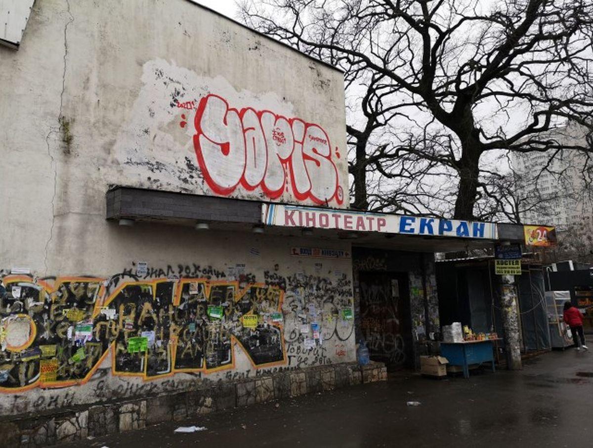 У Києві вимагають врятувати один із перших кінотеатрів міста: петиція