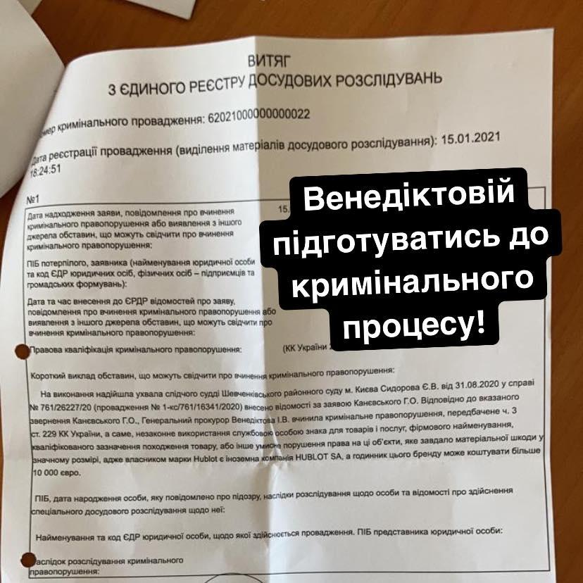 ДБР порушило справу проти генпрокурорки Венедіктової: що відомо