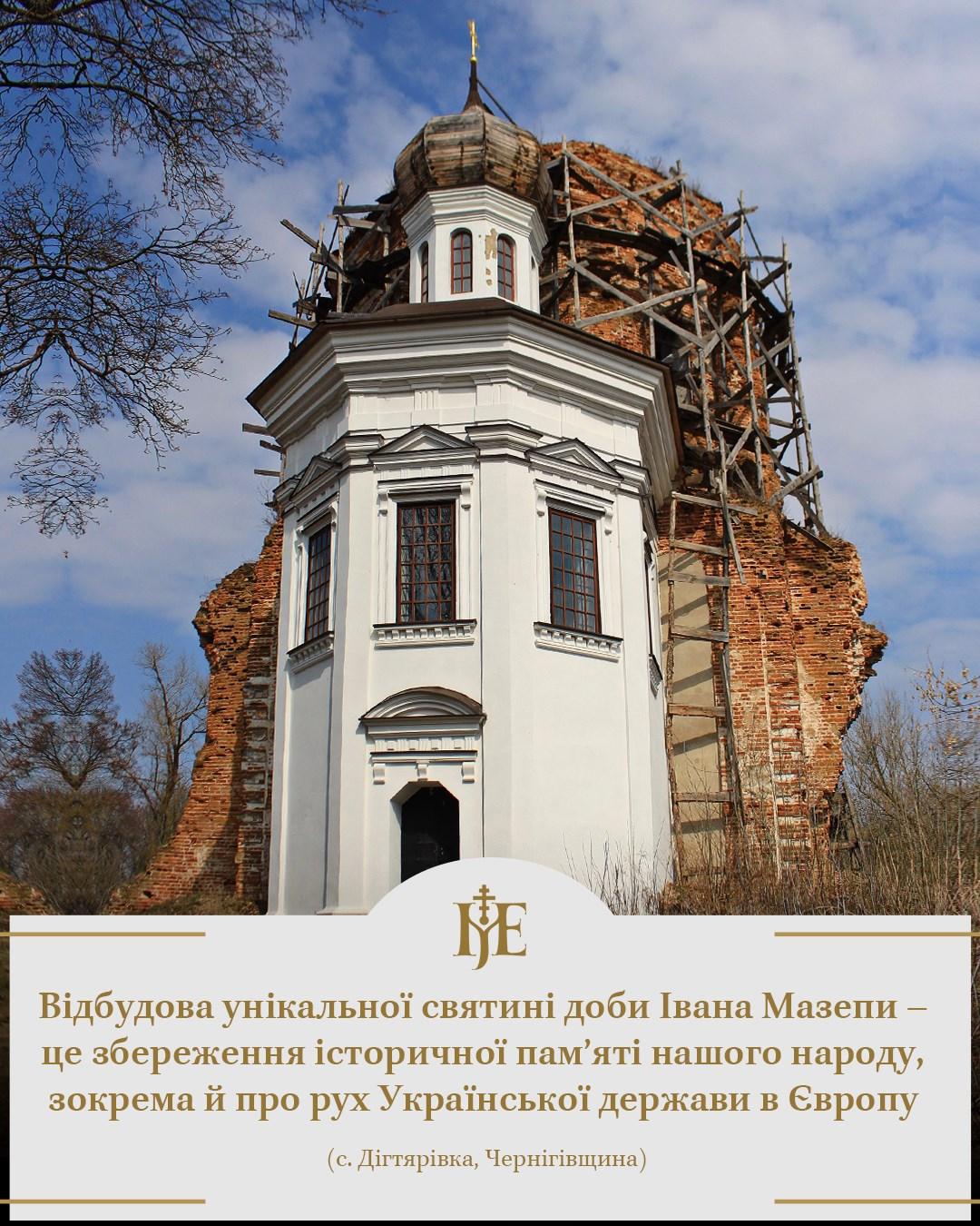 На Чернігівщині відновлять храм, який збудував гетьман Іван Мазепа