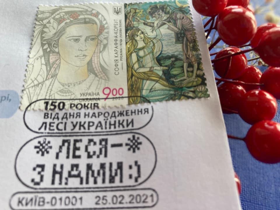 марка з лесею українкою