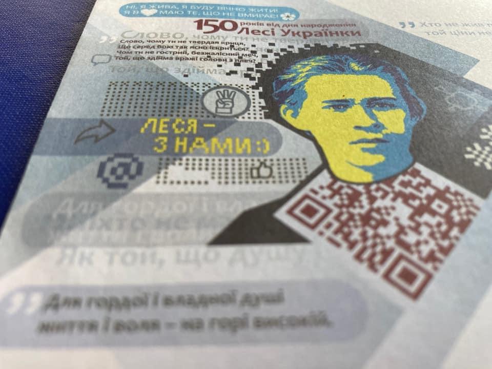 марка з поетесою лесею українкою
