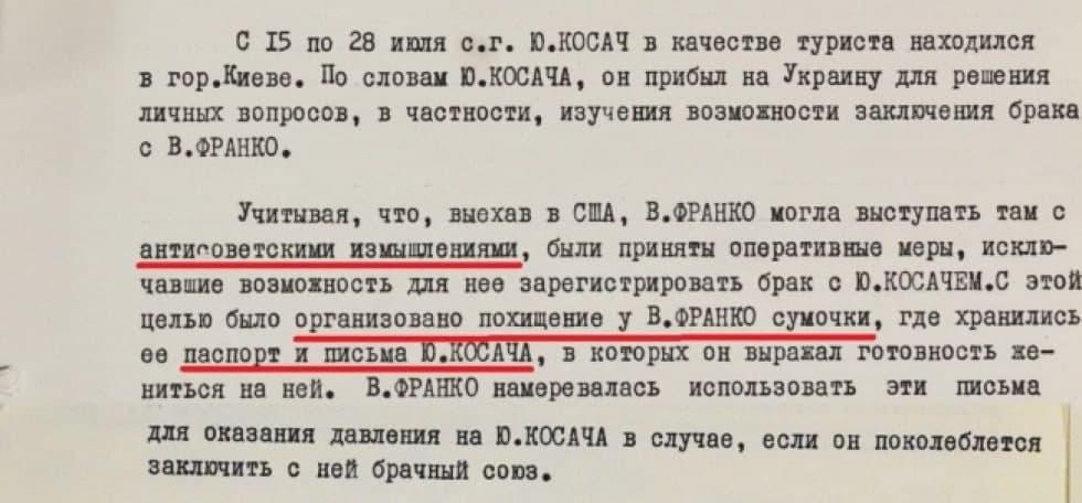Племінник Лесі Українки та онучка Івана Франка збиралися створити сім'ю, але цьому завадив КДБ