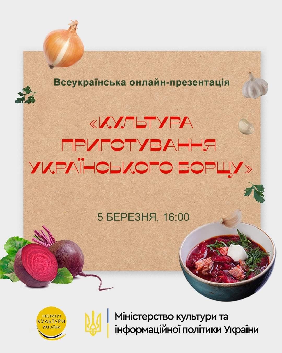 Борщ – українська страва