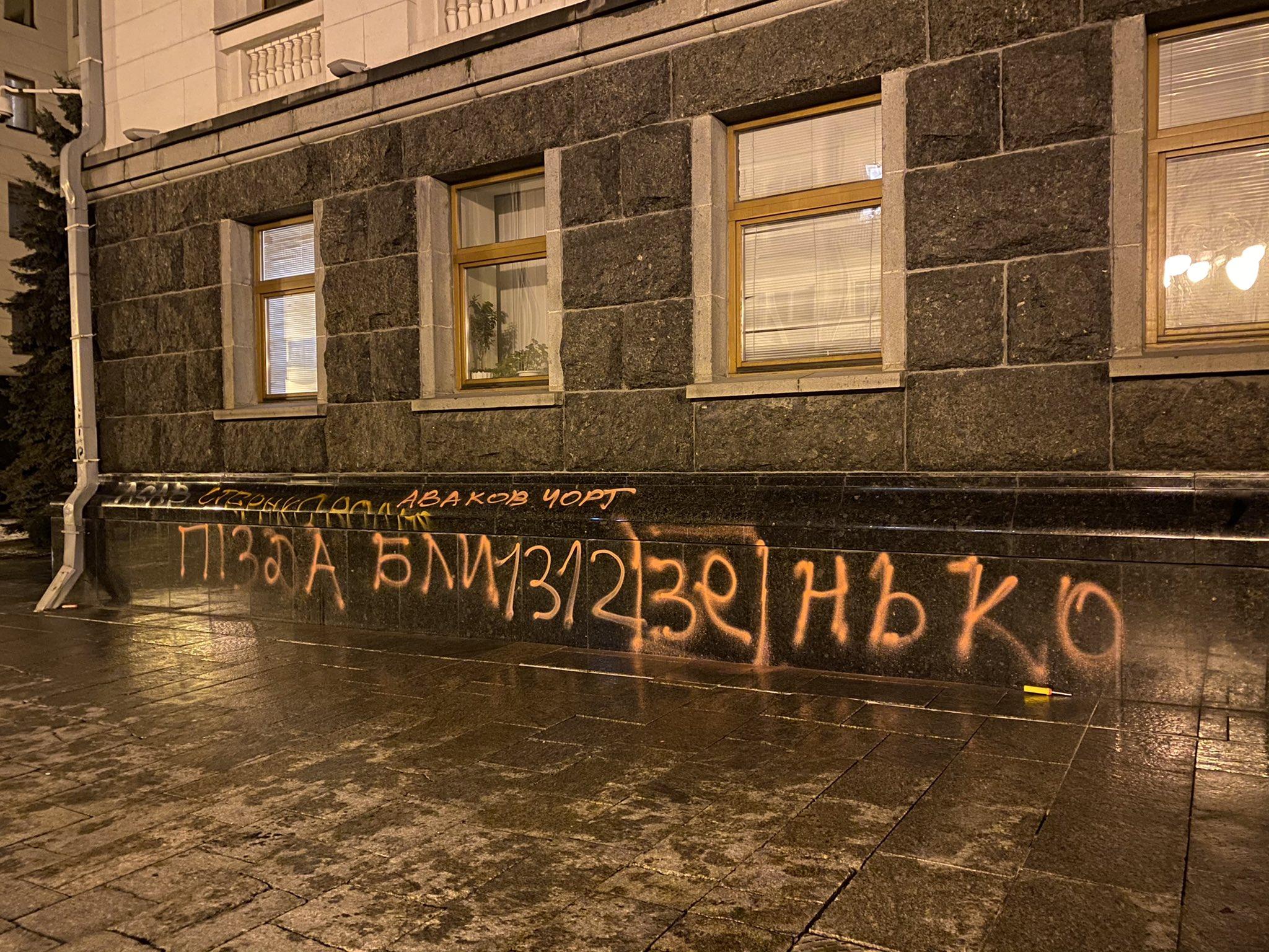 штурм офісу Президента