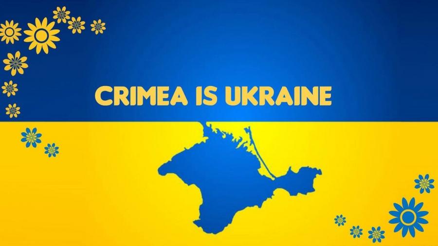 Крим - це Україна!