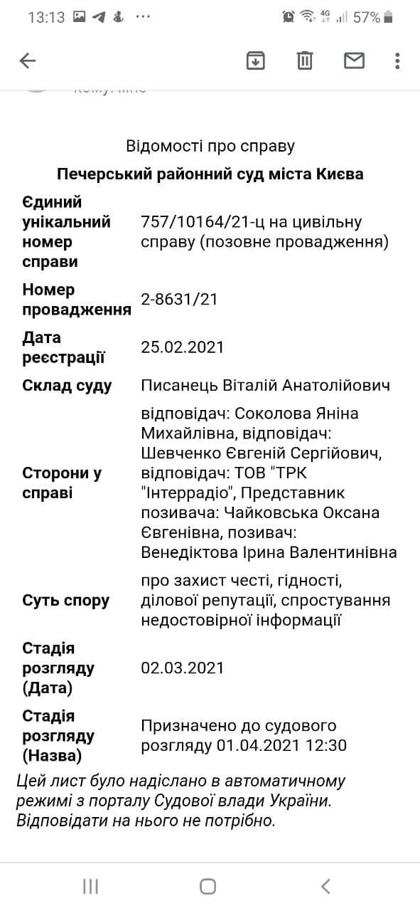 Венедіктова подала до суду на ведучу Соколову і гостя її студії