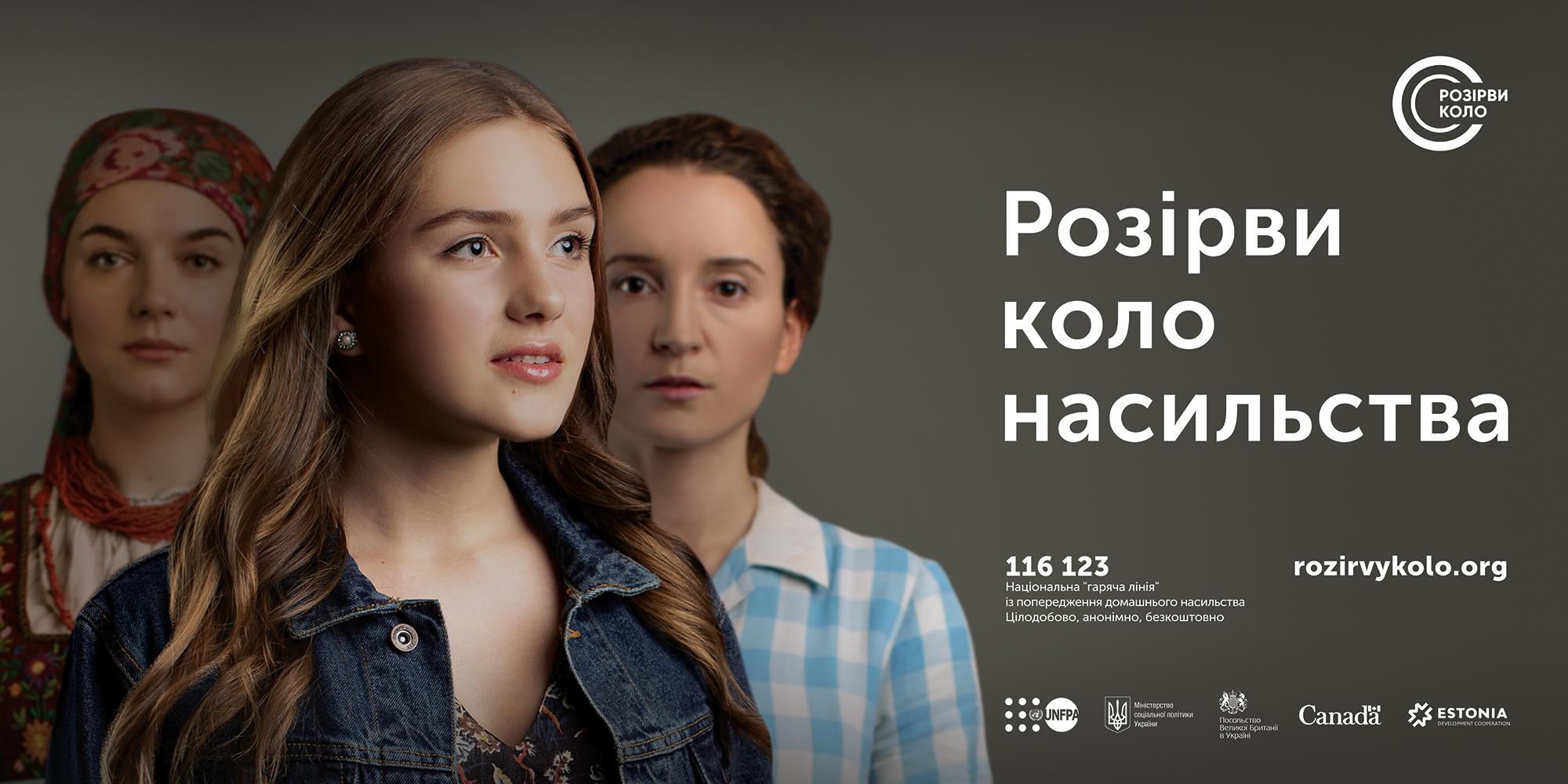 Домашнє насильство: куди звертатися по допомогу у Києві