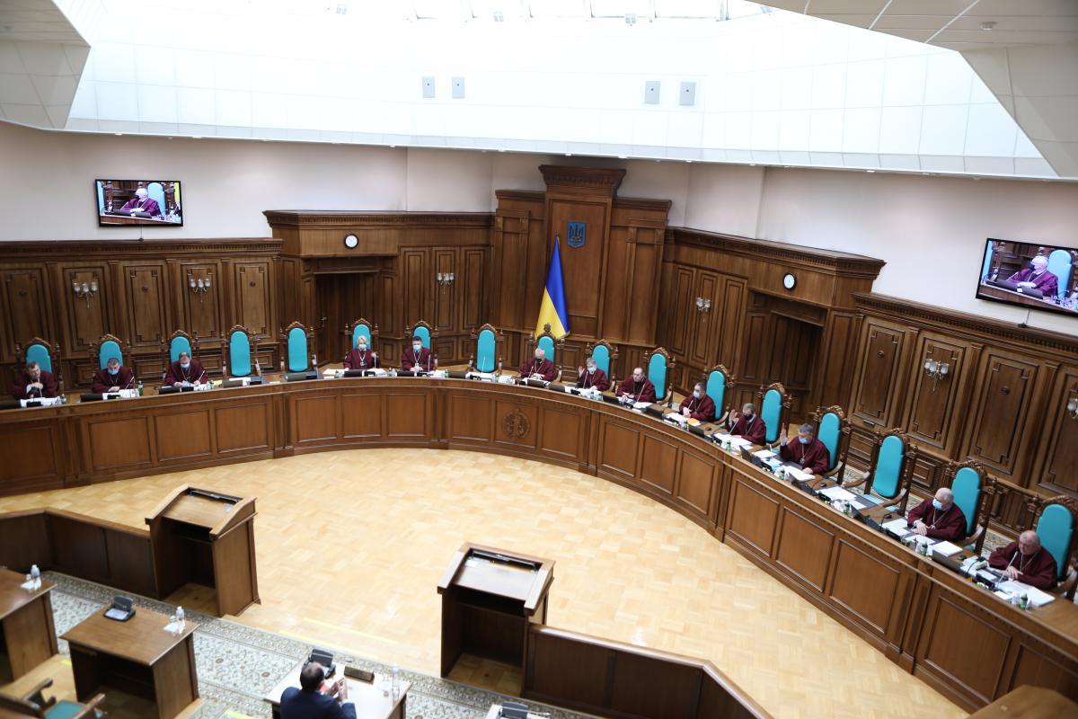 Конституційного суду України