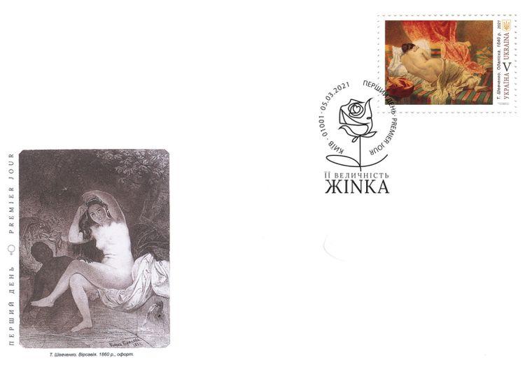 Вперше в Україні з'являться поштові марки в жанрі