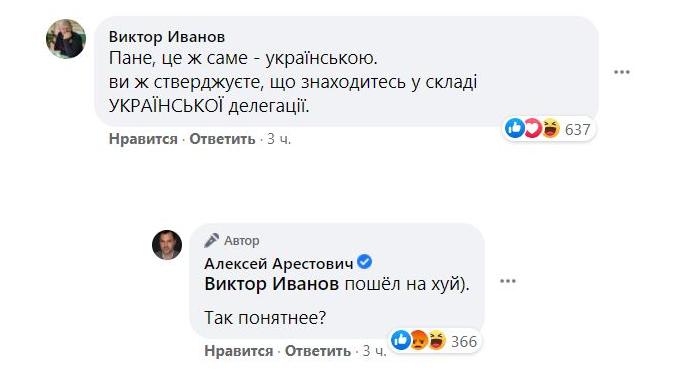 Арестович коментарі
