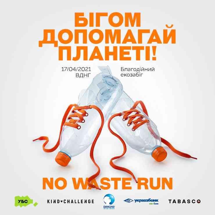No Waste Run