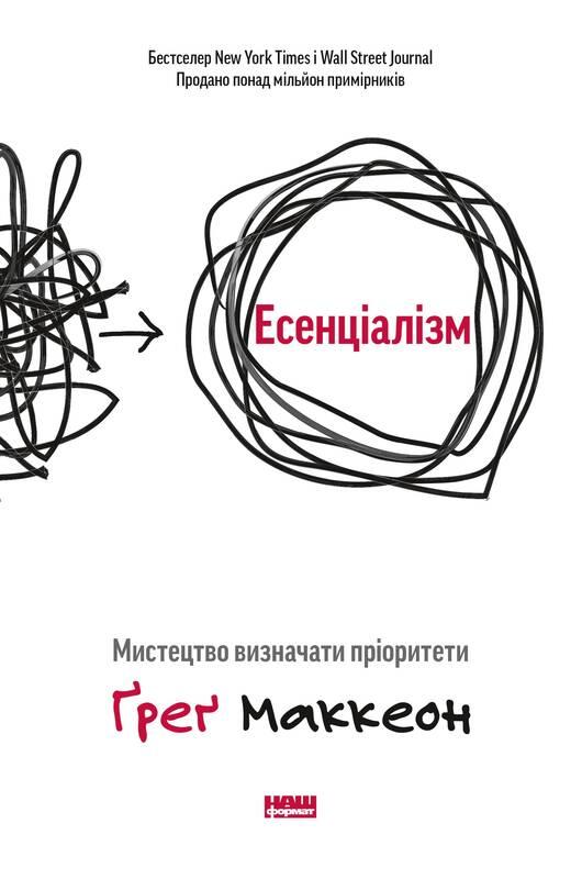 Есенціалізм. Мистецтво визначати пріоритети