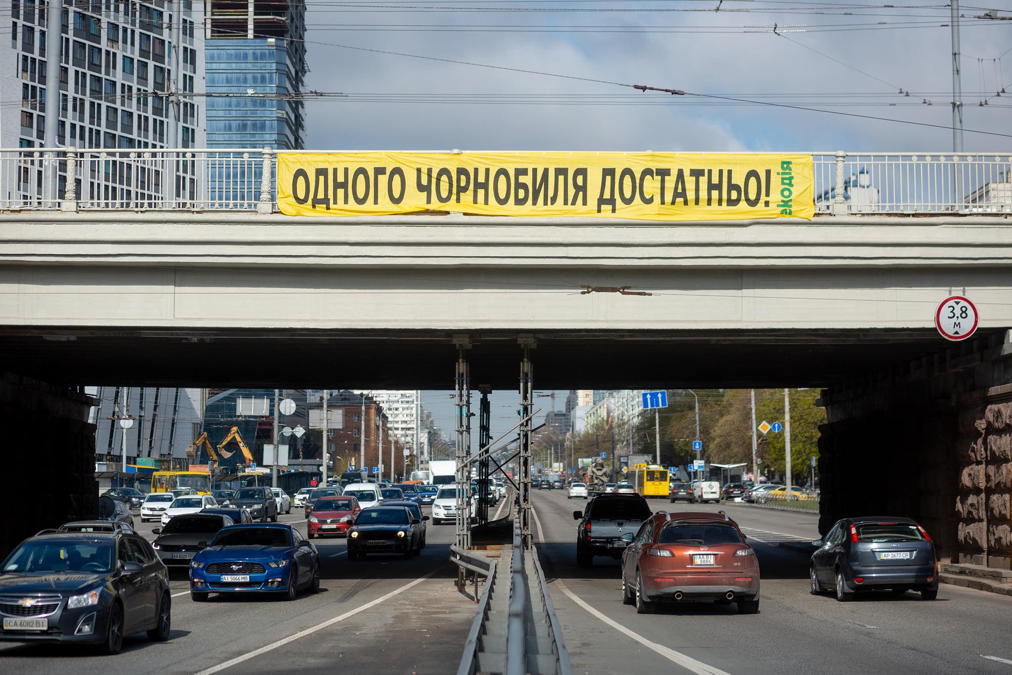 активісти провели акцію проти Хмельницької АЕС