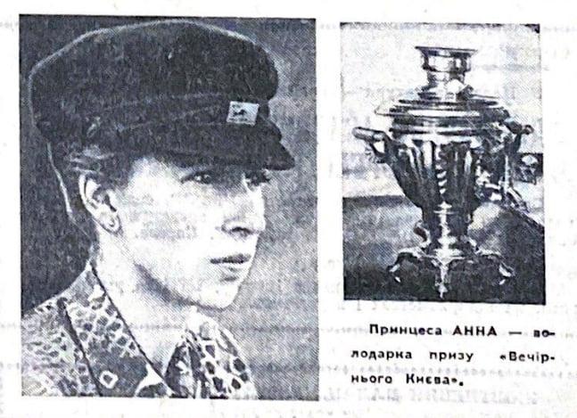 Принцеса Анна на змаганнях у Києві
