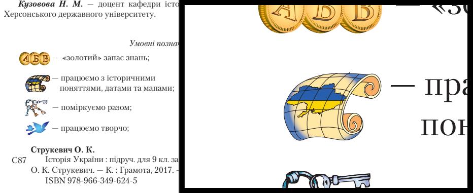 підручник Україна без Криму