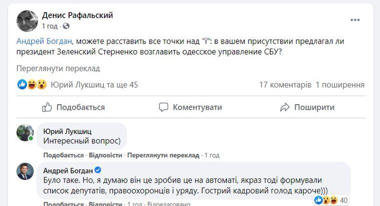 Богдан підтвердив пропозицію Зеленського Стерненку