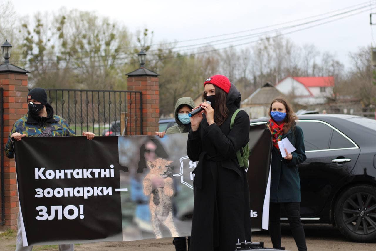 мітинг проти знущання з тварин у контактному зоопарку