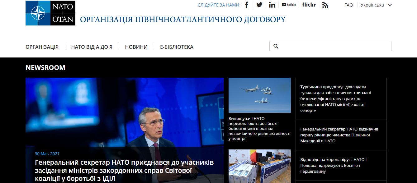сайт НАТО